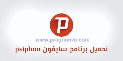 تحميل برنامج بي سايفون برو 2020 للكمبيوتر وللايفون برابط مباشرعربي Download Psiphon3 Pro Retail Logos Lululemon Logo Logos