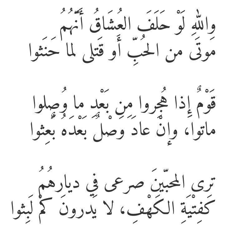 د محمد المقرن Drmohmdalmogren Twitter Beautiful Arabic Words Arabic Love Quotes Arabic Poetry