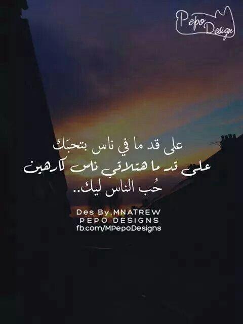 ناس تحبك وناس تكره حب الناس ليك Arabic Quotes Words Quotes