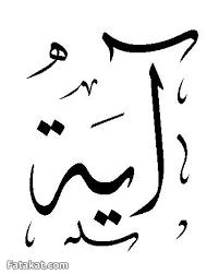 اسماء مزخرفة بحث Google School Labels Arabic Calligraphy Hand Embroidery