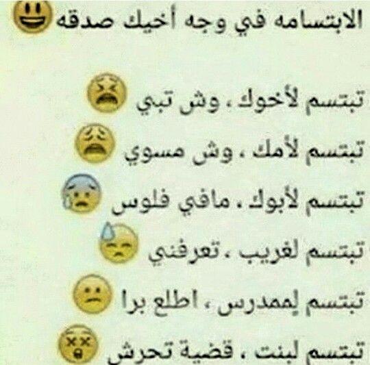 التبسم في وجه اخيك صدقة ولا ايش Cool Words Funny Quotes Funny Arabic Quotes