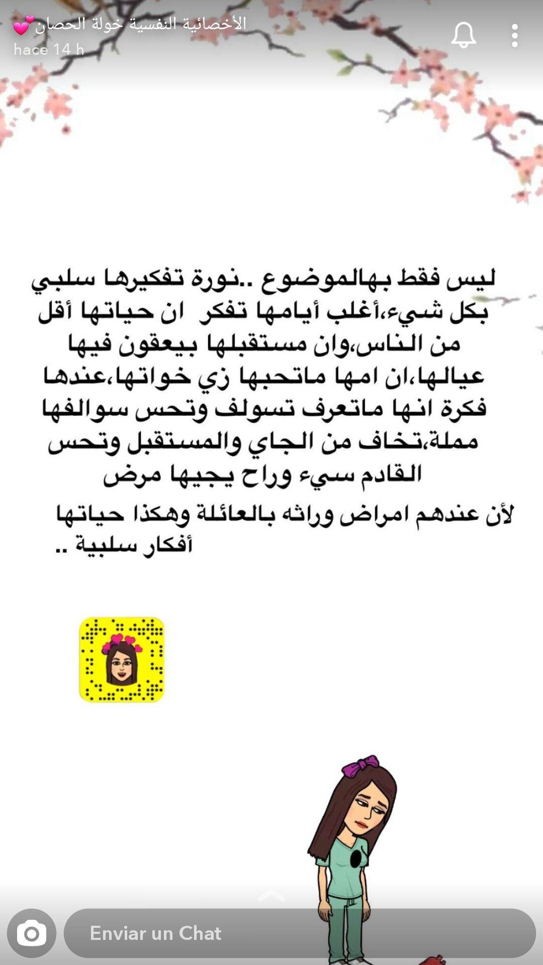 Pin De Fatima Zohra En خولة الحصان Enviar