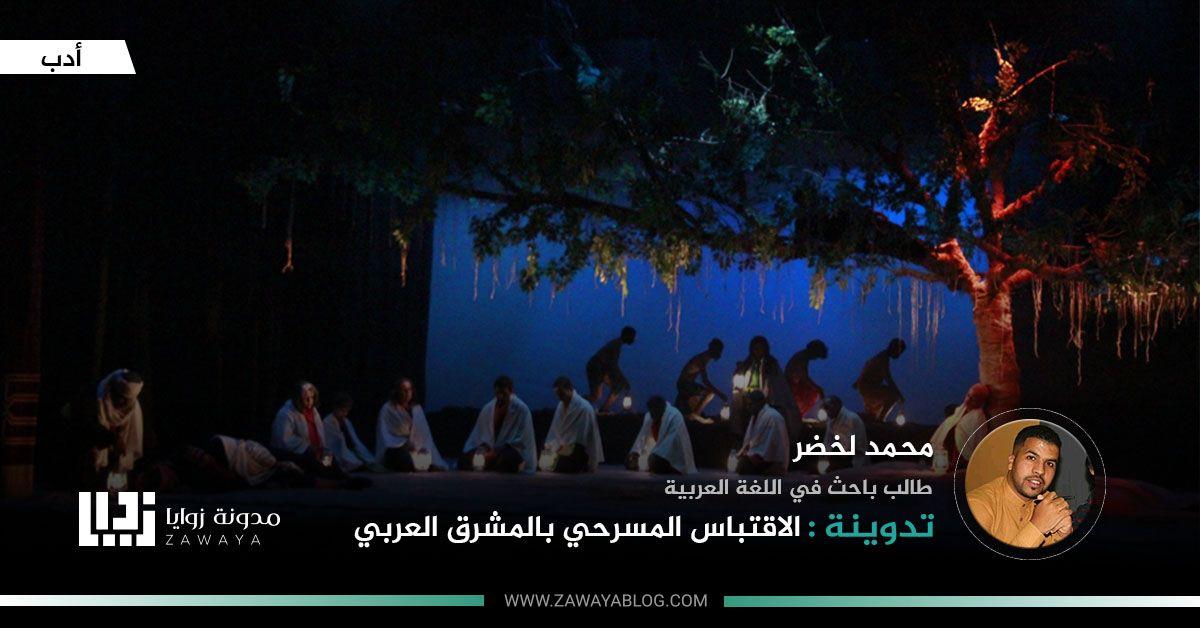 الاقتباس المسرحي بالمشرق العربي Poster Movies Movie Posters