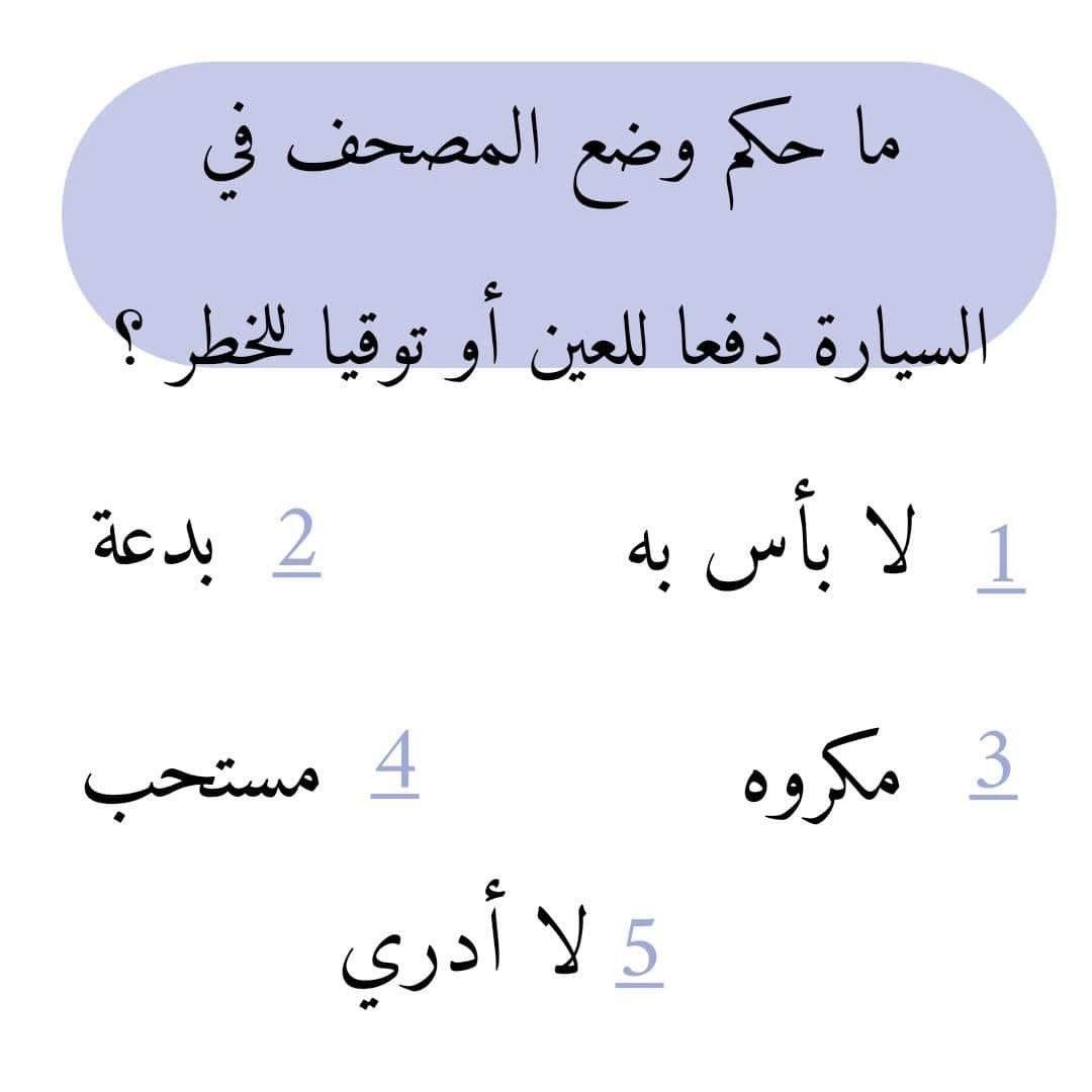 Pin By زهرة الياسمين On أسئلة دينية Calligraphy Arabic Calligraphy Arabic
