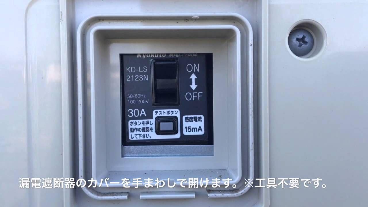 Daikinエコキュート 漏電遮断器の使い方 電源の入れ方 消し方