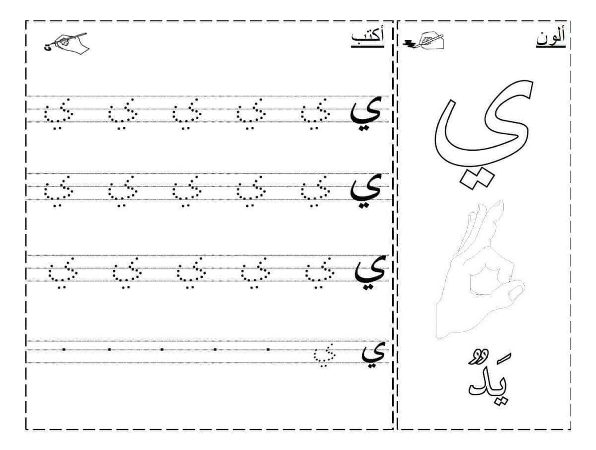 Math Image By Teacher On Arabic Work Sheets
