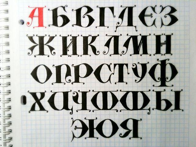 Cyrillic calligraphy brochures pinterest