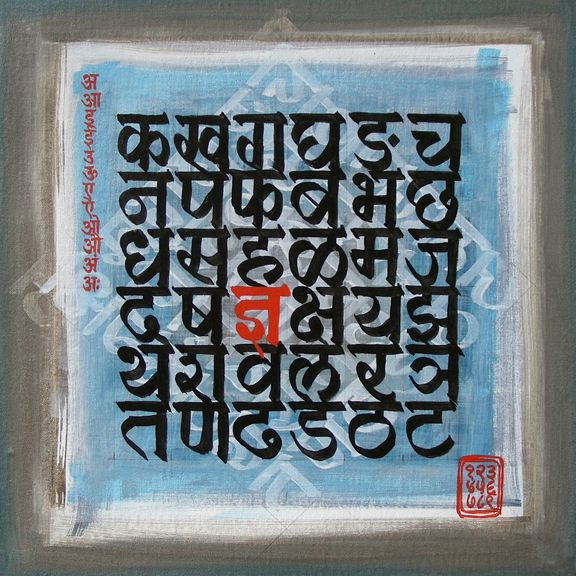 Devanagari calligraphy typography pinterest marathi