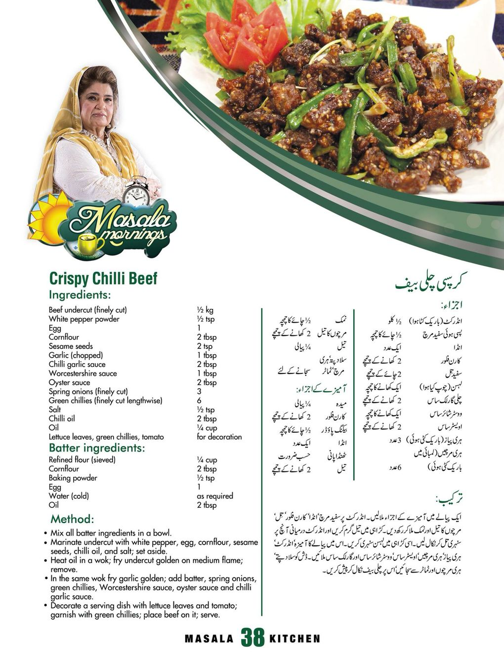 Recipe | Shireen anwer recipes | Pinterest | Recipes, Food and ...