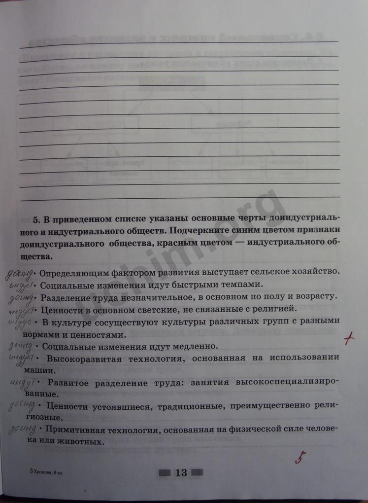 Внеклассное мероприятие по русскому языку в 3 классе на тему правописание корня
