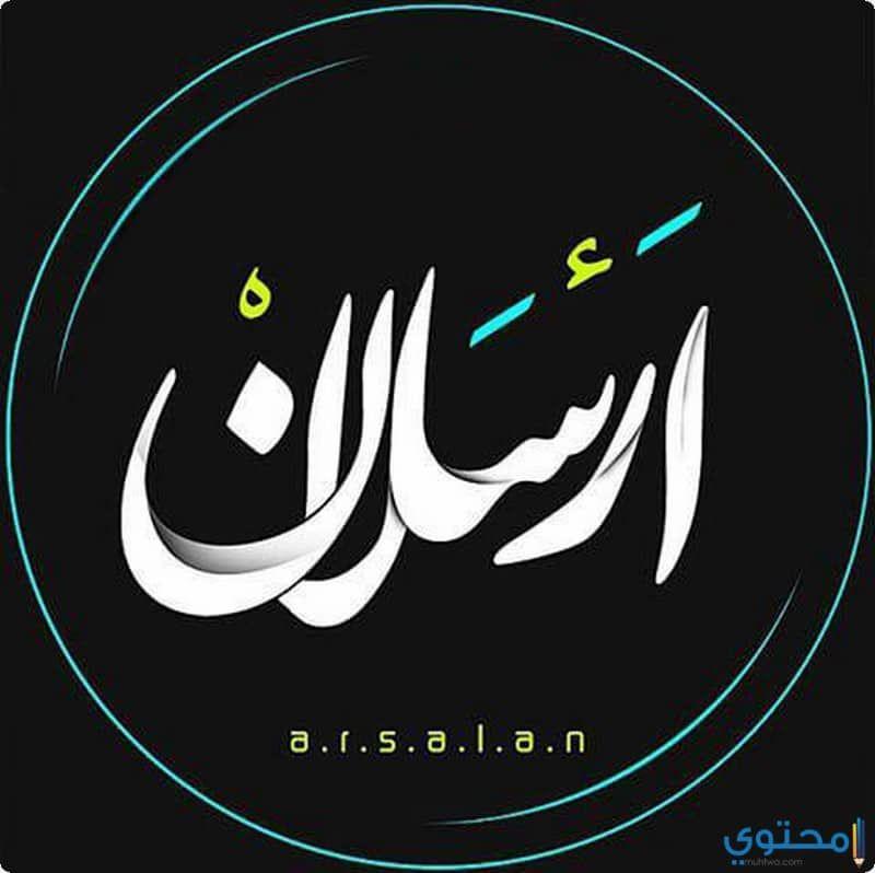 معنى اسم ارسلان وصفات شخصيته Arslan معاني الاسماء Arslan احدث صور Calligraphy Arabic Calligraphy