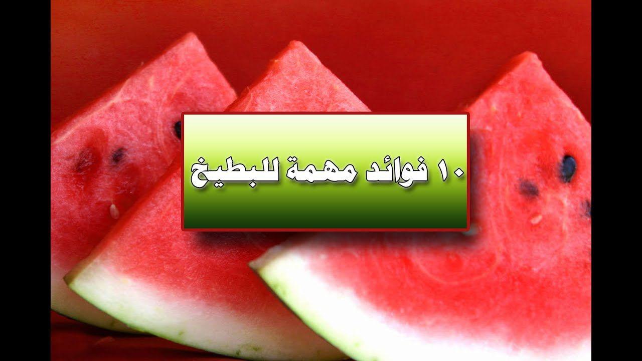 فوائد البطيخ الاحمر للاطفال فوائد الحبحب للاطفال والكبار Parenting Hacks Watermelon Fruit