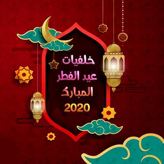Pin On شهر رمضان المبارك 2020 عيد الفطر عيد الأضحى