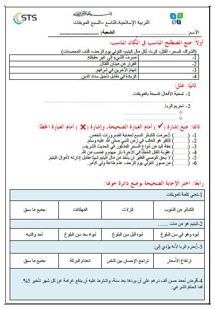 ورقة عمل درس السبع موبقات الصف التاسع مادة التربية الاسلامية Bullet Journal Map Journal