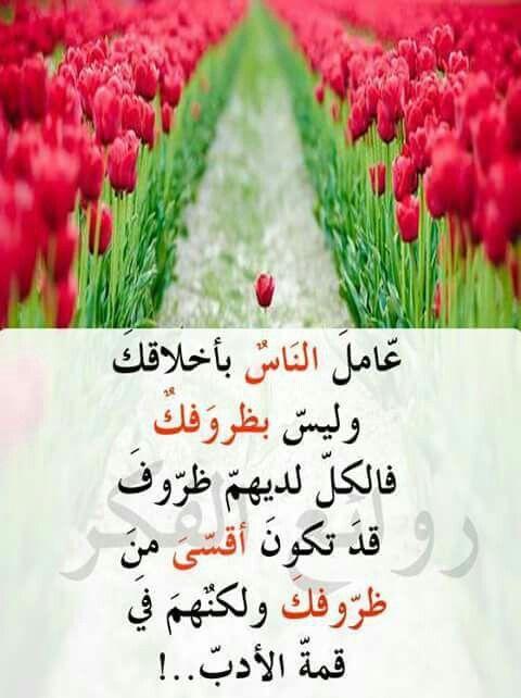 مكارم الاخلاق Sweet Words Arabic Love Quotes Quotes