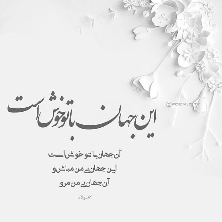 مولانا مولوی Persian Poem Calligraphy Persian Quotes Farsi Poem