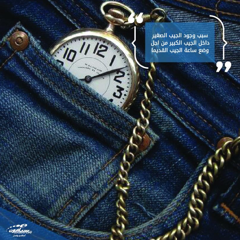 سبب وجود الجيب الصغير داخل الجيب الكبير في البنطلون الجينز لوضع ساعة الجيب قديما هل تعلم Wallet On A Chain Wallet Pocket Watch