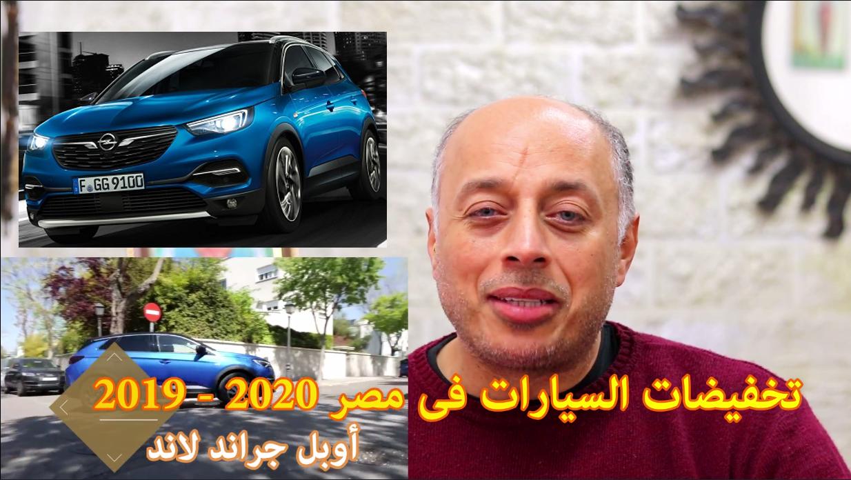 تخفيضات اوبل جراند لاند 2020 فى مصر سلسلة فيديوهات تخفيضات اسعار السيارات 2019 2020 In 2020 Vr Goggle Electronic Products Electronics