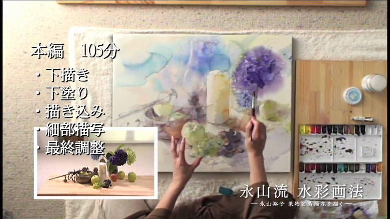 永山裕子 水彩画dvd 永山流 水彩画法 永山 裕子 果物と紫陽花を描く