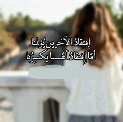 Pin By Ramy On كلام جميل وكمان معقول Emotional Photos True Words Arabic Quotes
