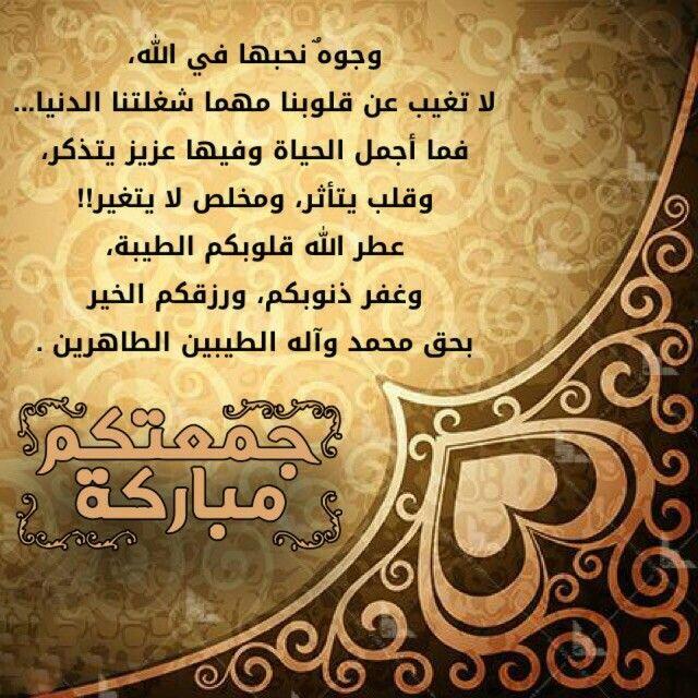 طابت جمعتكم بأطياب الجنة Photo Album Quote Allah Islam Album