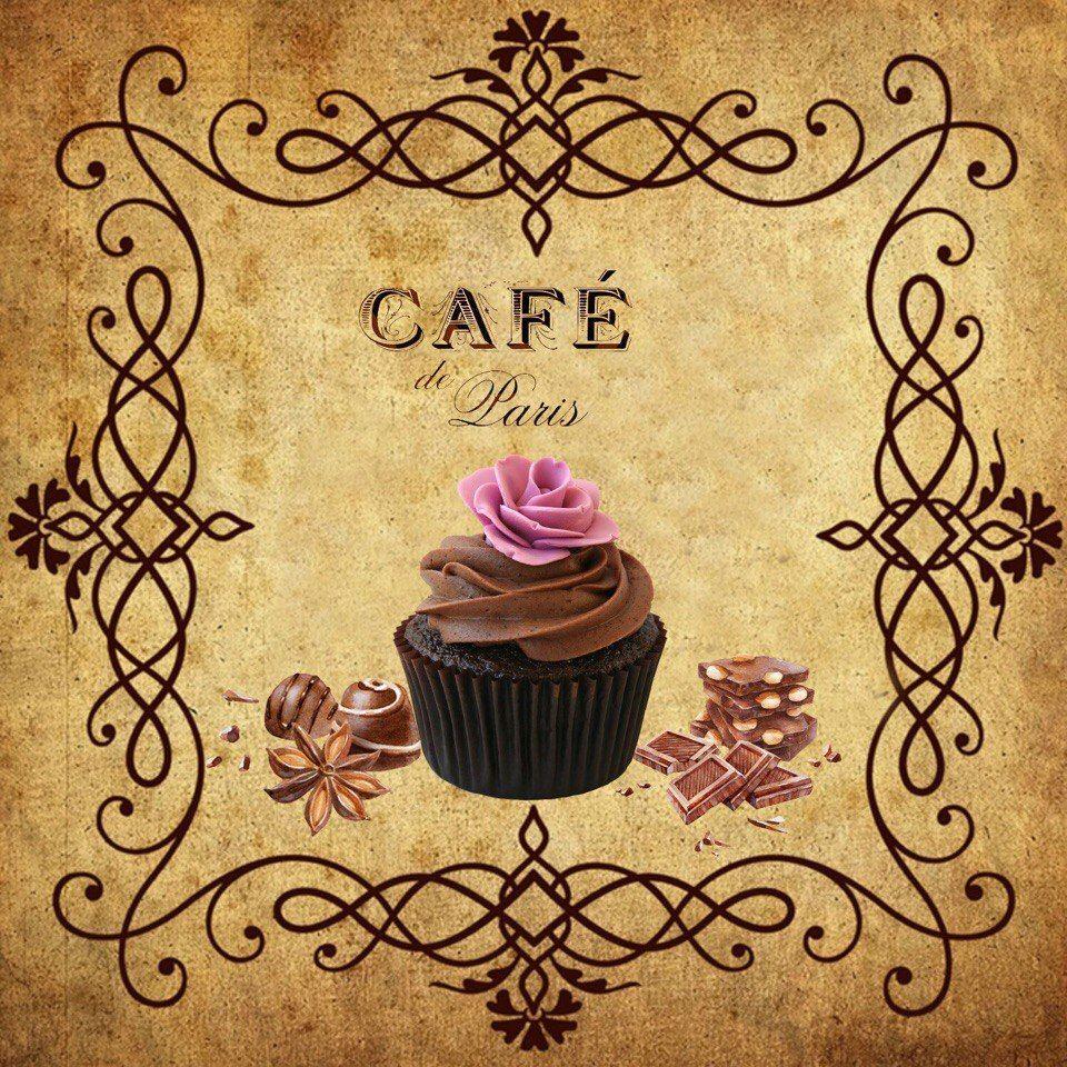 предлагаемая картинки для декупажа кофе и сахар конца