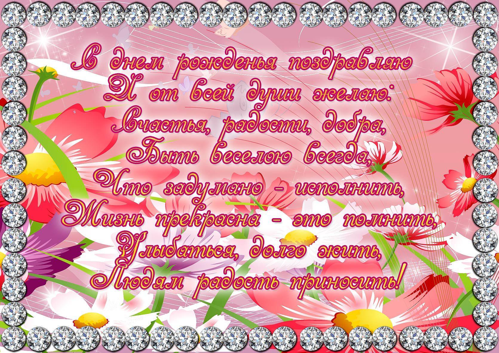 Cvety Lyubimoj Otkrytka Happy Birthday Birthday Oio