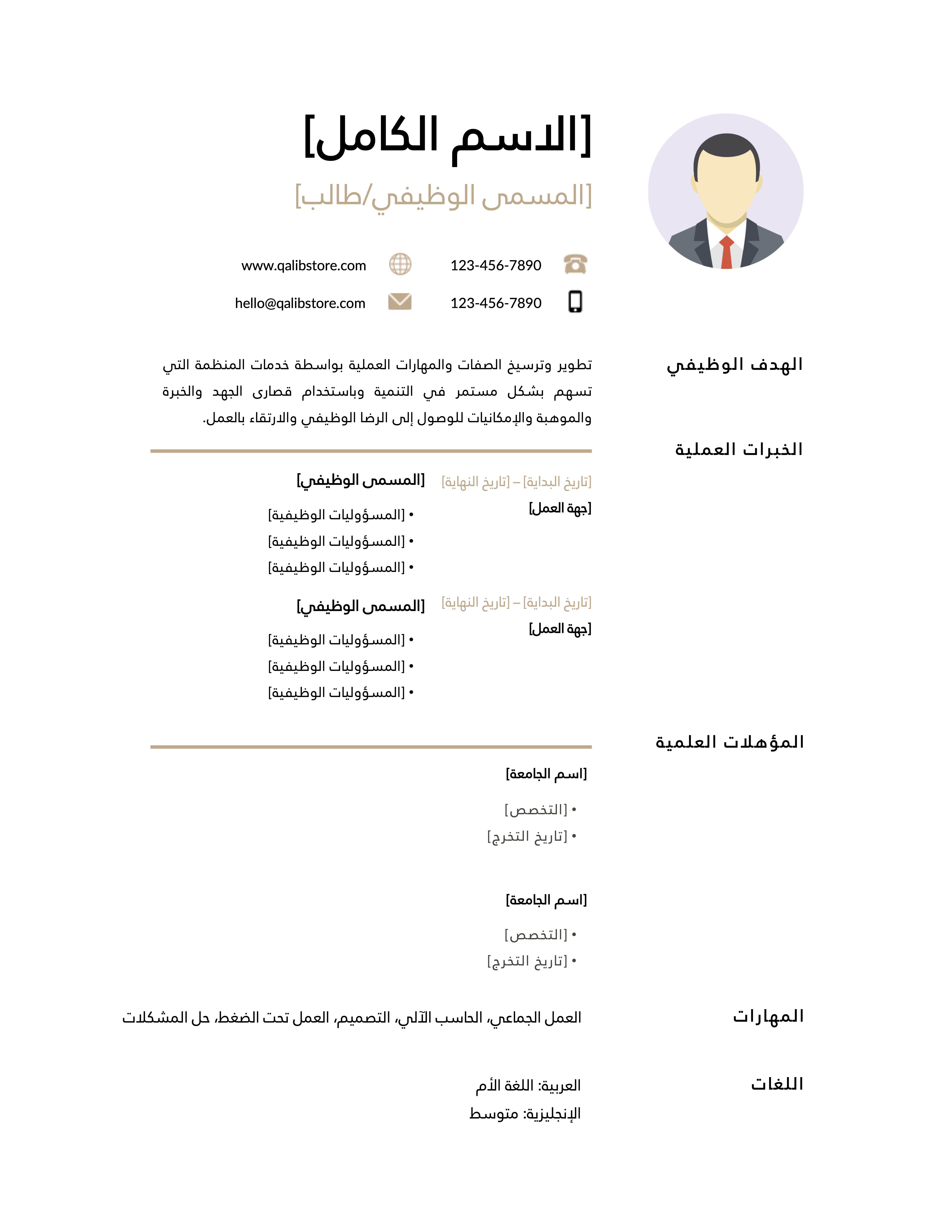 قالب سيرة ذاتية عربي كلاسيكي