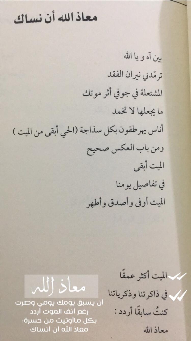 إلى الغائب البعيد القريب Arabic Quotes Quotes Math