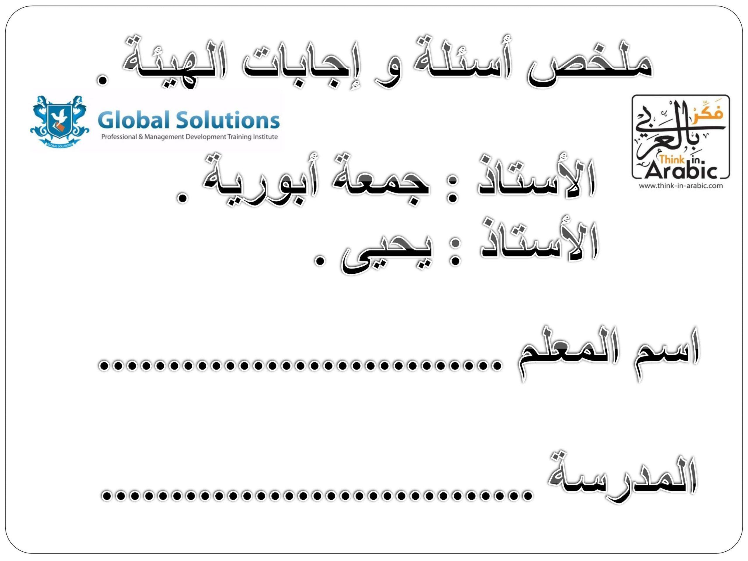 ملخص لاهم اسئلة الهيئة مع الاجابات النموذجية الخاص بالامتحان Math Solutions