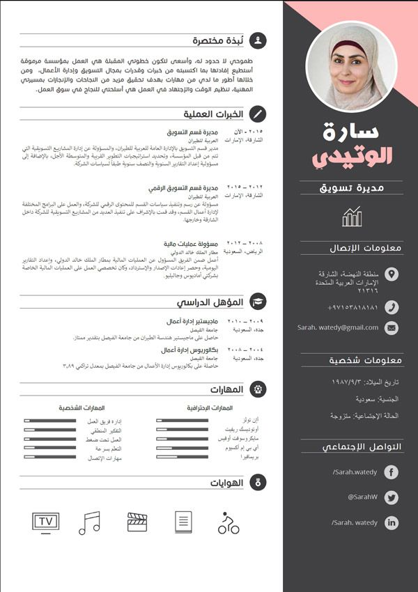 Zayd Modern Arabic Resume Template Resumesmag Free Cv Template Word Free Resume Template Word Cv Template Word