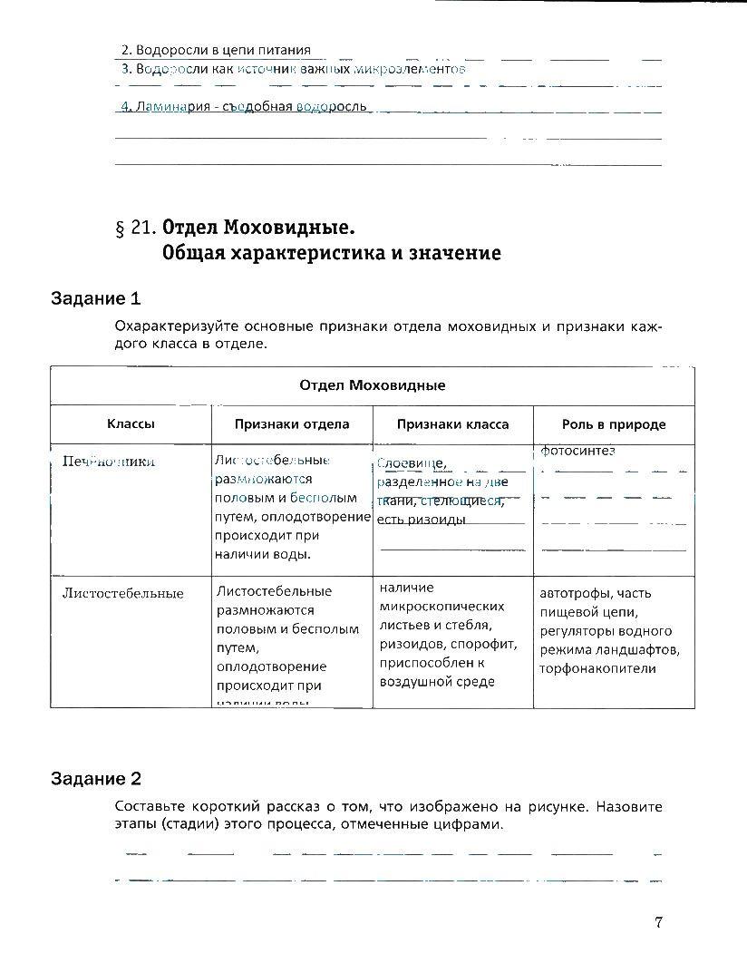 Тематическое планирование к учебнике кузовлева 5 класс фгос