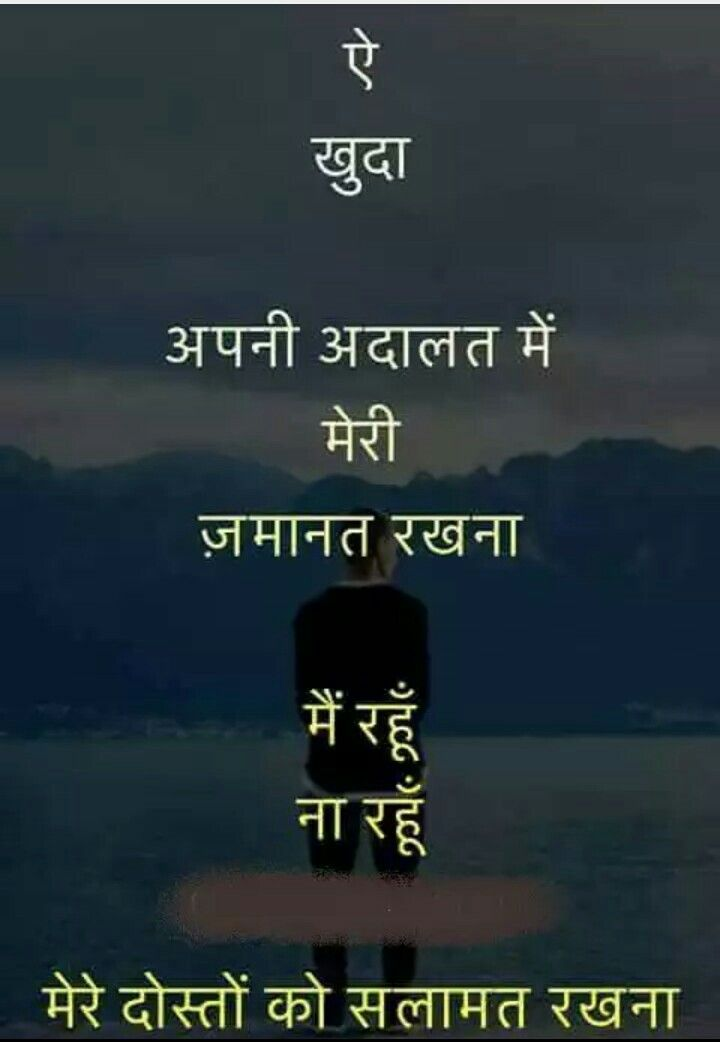Pin By Lovely On Teri Bahno Main Pinterest Hindi Quotes Quotes