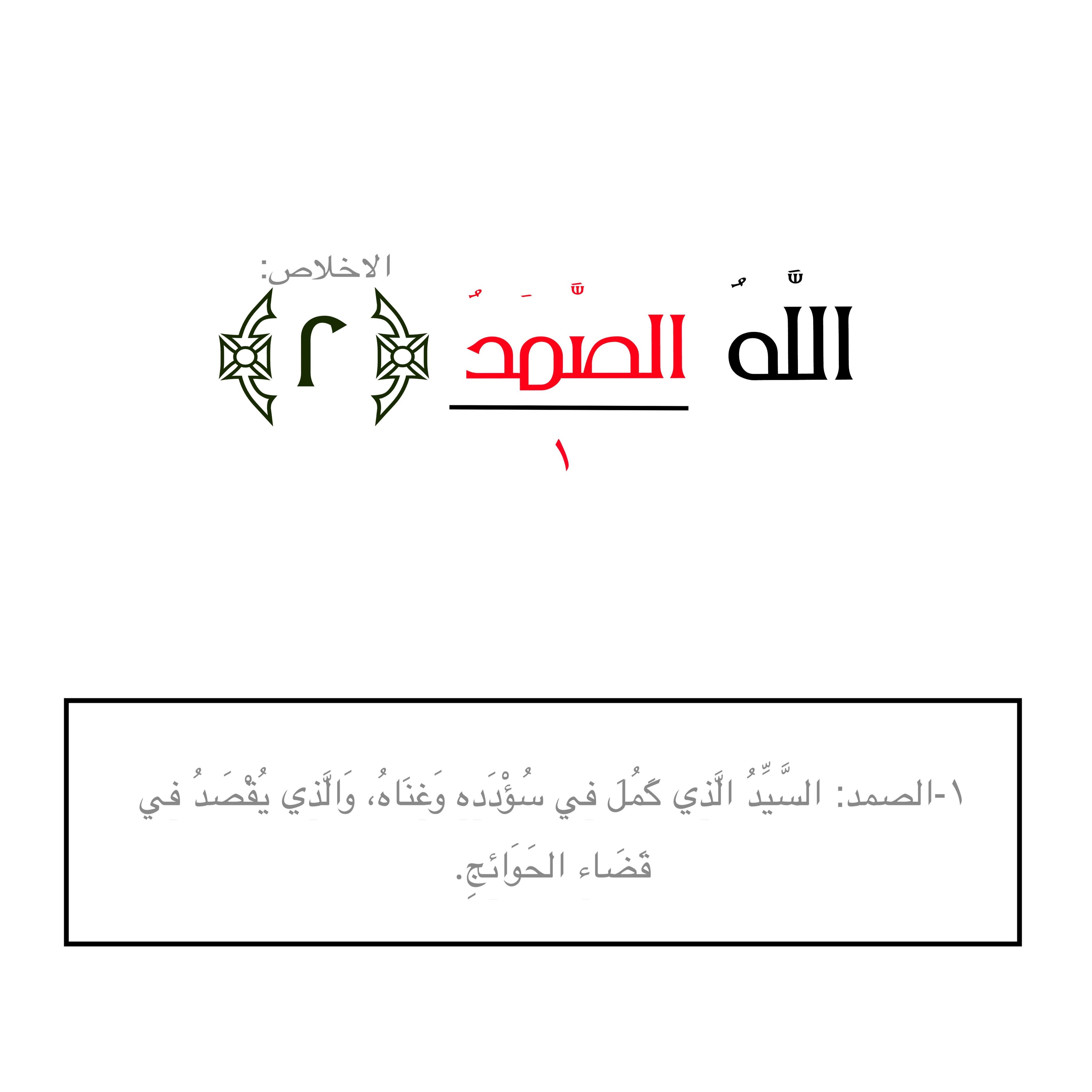الاسلام القرآن سورة الاخلاص اية كلمات معاني Math Arabic Calligraphy Islam