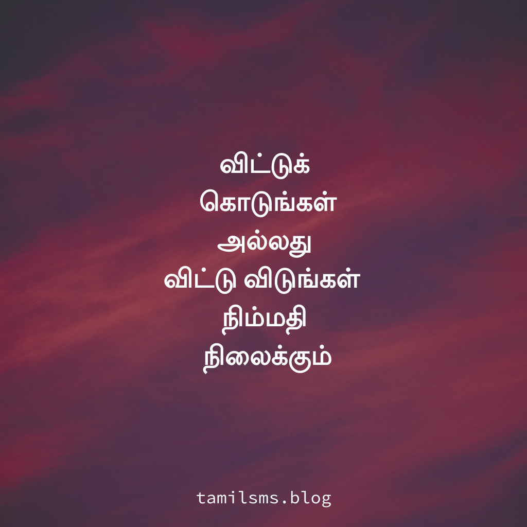 Tamil Thathuvam One Word Quotes Motivationa Quotes Morivational Quotes