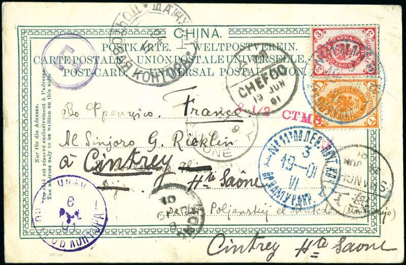 Manchukuo Russian Post 1901 Tientsin viewcard used from Mukden franked Russia 1k + 3k cancelled No 11 FIELD POST OFFICE /+/ PRIAMUR DISTRICT 3 VI 1901 cds in blue, transit Russian P.O. in Chefoo where encircled 'T' applied ...   Dealer David Feldman S. A. Geneva  Auction Starting Price: 600.00 EUR