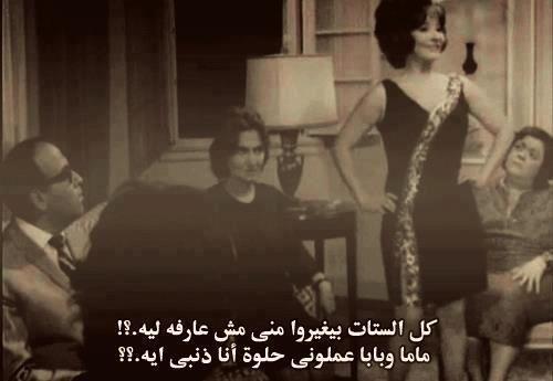 كل الستات بيغيروا مني مش عارفه ليه بابا و ماما عملوني حلوه وانا ذنبي ايه Funny Arabic Quotes Wonder Quotes Egyptian Quote
