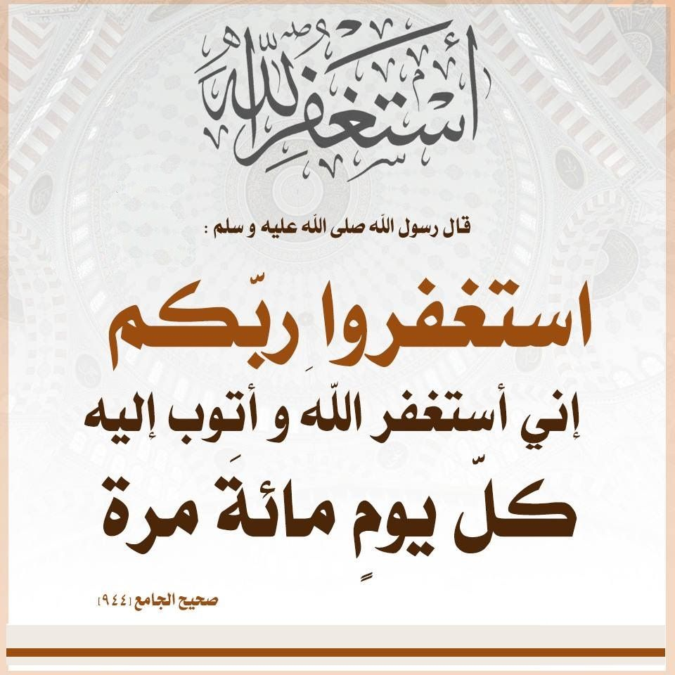 Pin By Nour On نهج الصالحين Ahadith Islam Facts Hadith