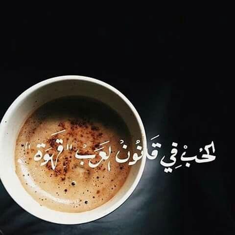 الحب في قانون العرب قهوة Coffee Quotes Arabic Coffee Coffee
