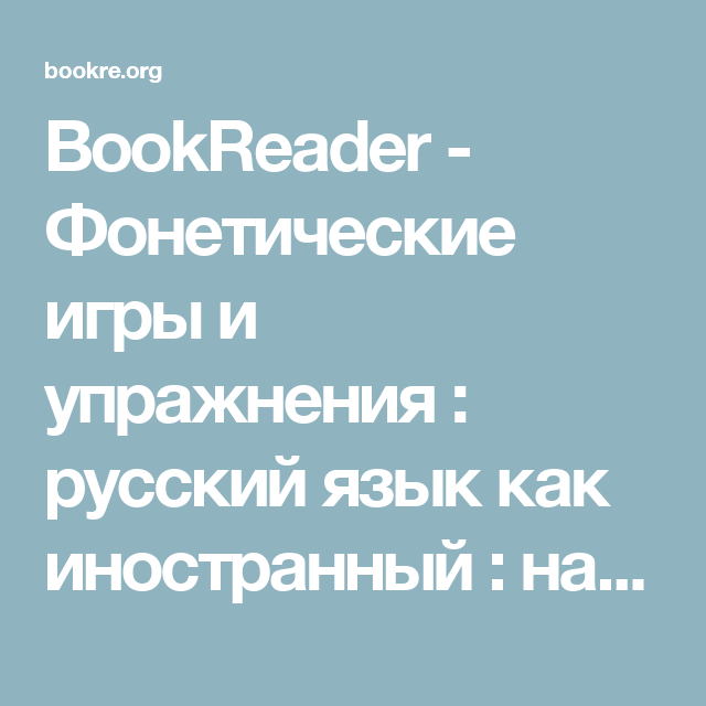 русский язык как иностранный учебник pdf