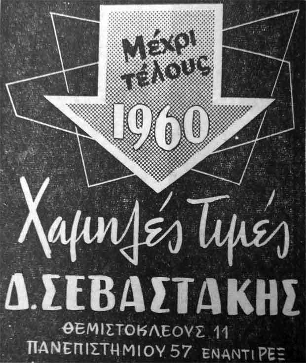 ithaquegr_palies_diafimiseis_sevastakis.jpg (620×736)