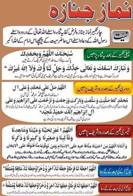 Beautiful Wallpapers With Quotes In Urdu Namaz E Janaza Islamic Wallpapers And Islamic