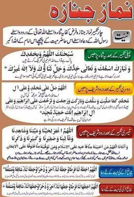 Namaz e Janaza | Islamic Wallpapers And Islamic Information
