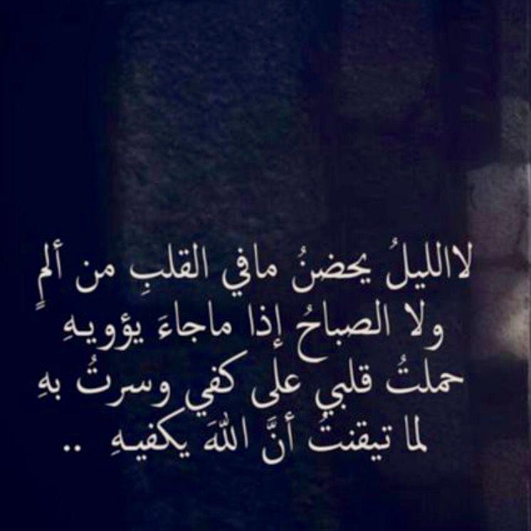 Desertrose حسبي الله ونعم الوكيل نعم المولى ونعم النصير Words Quotes Arabic Quotes Words