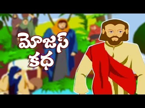 Bible Story for Children in Telugu about Moses  Moses was a
