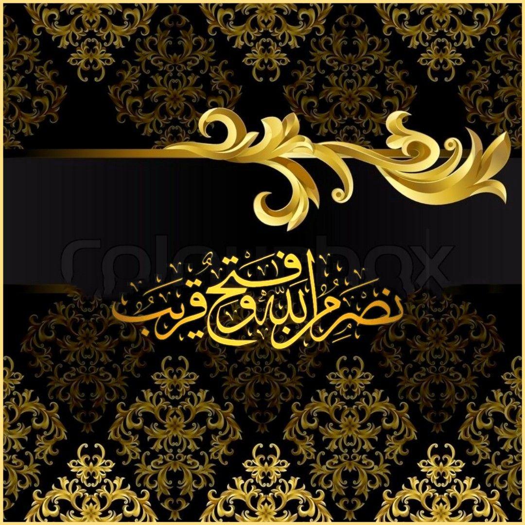 قرآن كريم آية ن ص ر م ن الل ه و ف ت ح ق ر يب Caligraphy Arabic Calligraphy Image