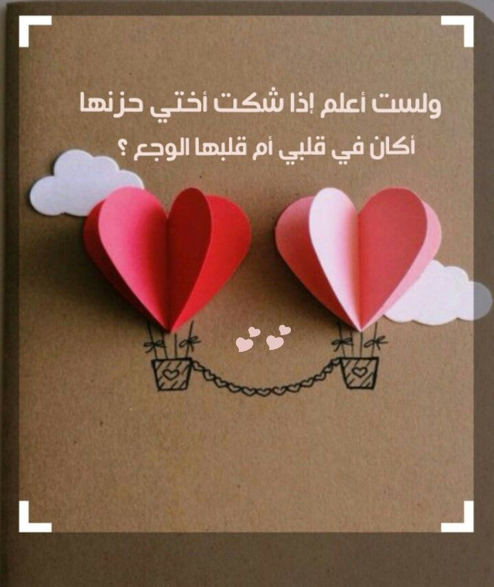 اذا شكت اختي Touching Words Loving Someone Quotes