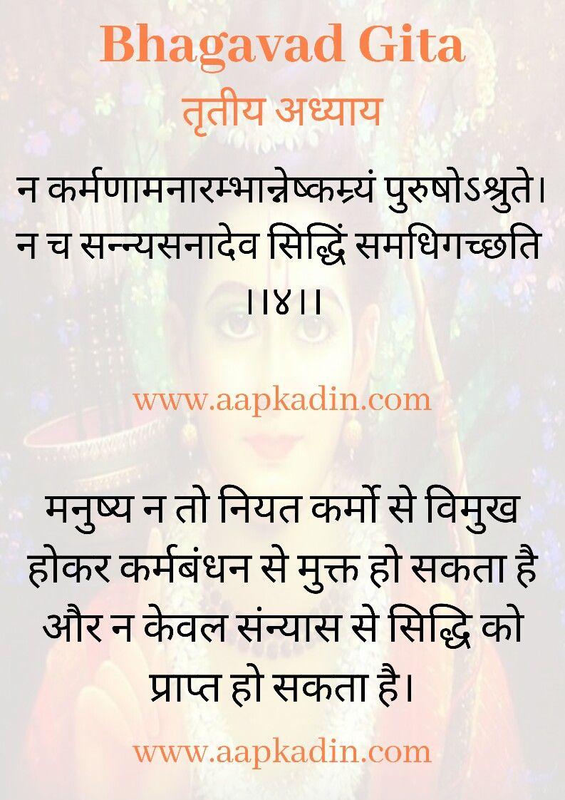 Bhagavad Gita Gita Quotes Spiritual Quotes God Hindu Quotes