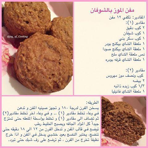 هيفاء الرياض Joy Of Cooking Instagram Photos And Videos Joy Of Cooking Oatmeal Cake Cooking