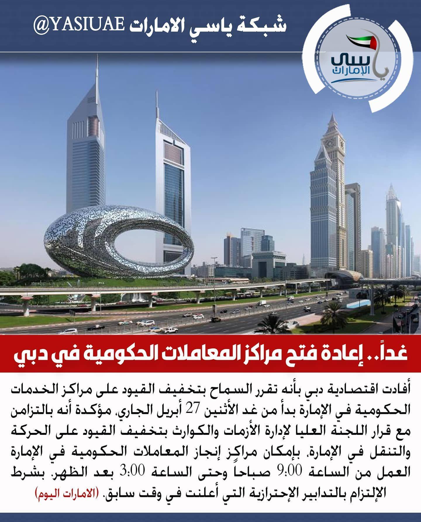 غدا إعادة فتح مراكز المعاملات الحكومية في دبي Www Yasiuae Net ياسي الامارات شبكة ياسي الامارات شبكة ياسي الامارات Screenshots Desktop Screenshot Desktop